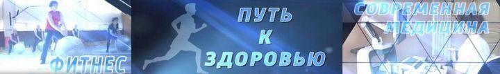 put-k-zdorovyu