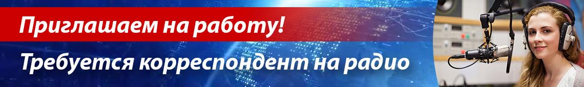 prishlashaem-na-rabotu-korrespondent